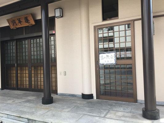 東京 新宿 新宿区 大人 新大久保 書道教室 お寺で書道