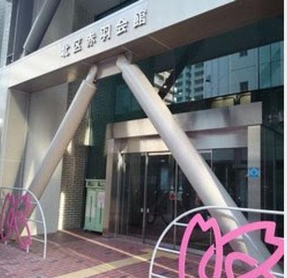 北区赤羽 書道教室 赤羽会館正面玄関