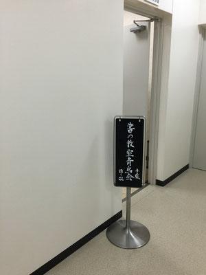 北区赤羽 書道教室 集会室入口