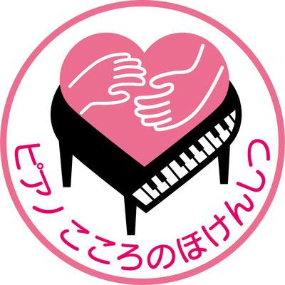 ピアノここrのほけんしつ 登録教室