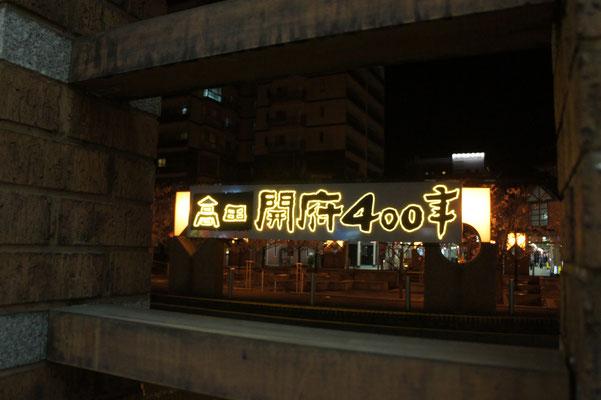 昨年、開府から400年が経過した「高田のまち」。また一つ、年を重ねました