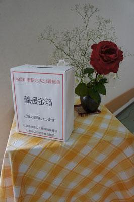 糸魚川大火の義援金箱も設置