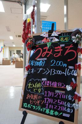今年最後の「うみまち茶屋」。入口の看板もクリスマス仕様