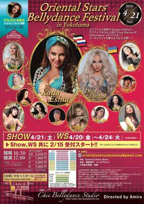 【Oriental Stars Festival】Diva Darina 3