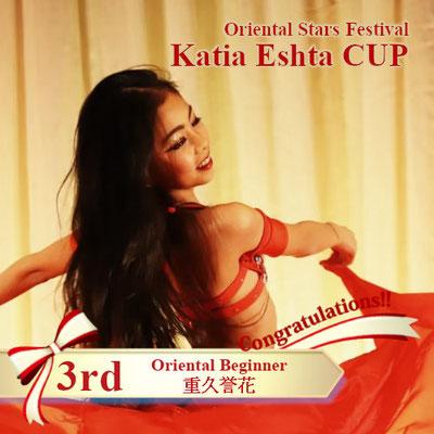 【Katia Eshta Cup】Oriental Beginner 3rd:重久誉香