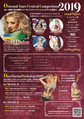 【Oriental Stars Festival】Diva Darina Flyer2