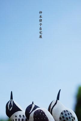 陶芸 焼物 茨城県笠間市 陶芸家 展示会情報 秋の陶器イベント オープンアトリエ 鳥 野鳥 ハガキ