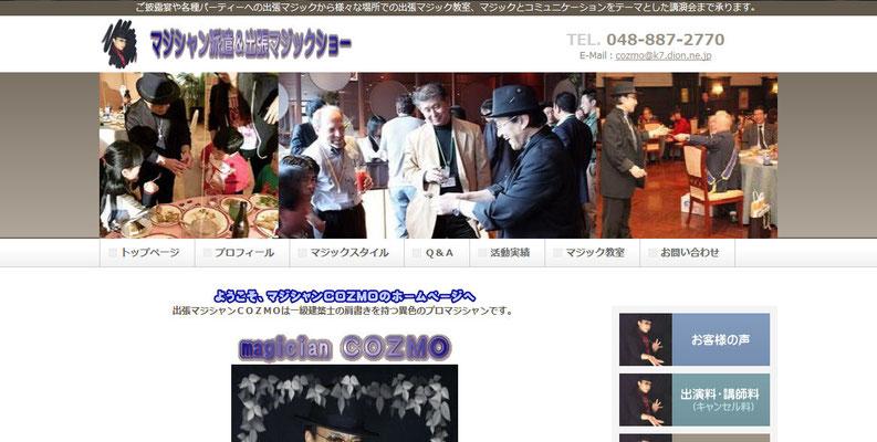 http://cozmo-magic.com/