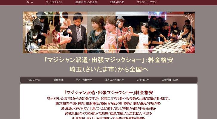 https://magic-saitama.jimdo.com/