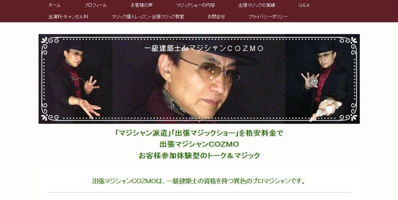 https://cozmo-japan.jimdo.com/