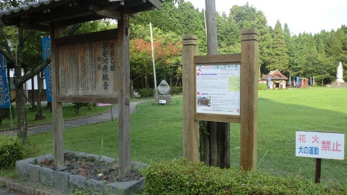 駐車場参道入口 由来、ASO田園空間博物館看板
