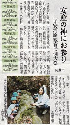 平成24年5月9日熊日新聞