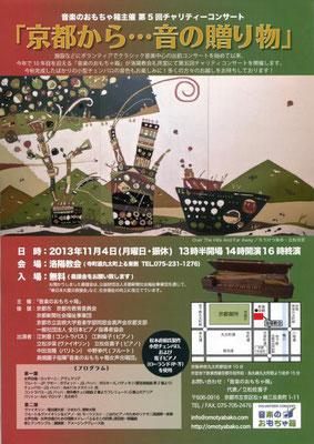 2010年制作の京展出品作「Over The Hills And Far Away」をコンサートのチラシに使って頂きました。