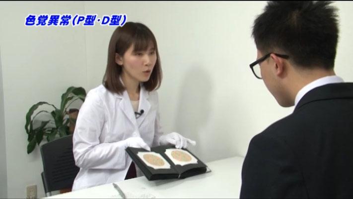 DVDアーカイブ_色覚検査