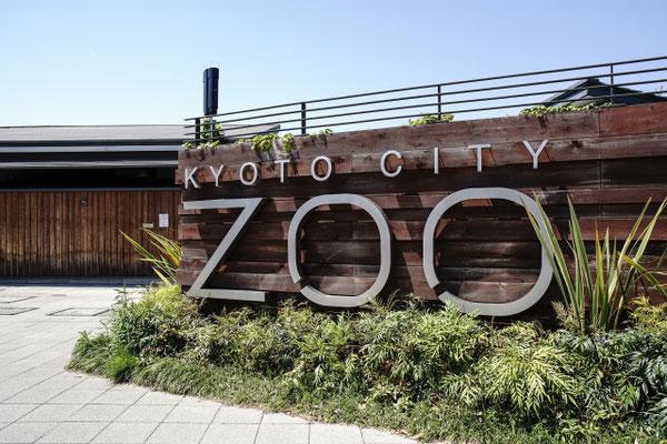 京都市動物園 エントランス