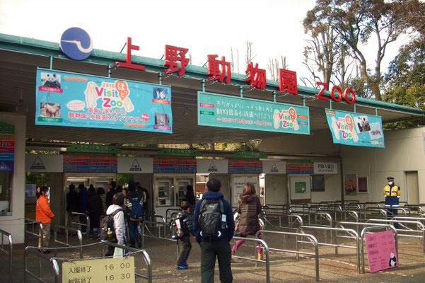 上野動物園 エントランス