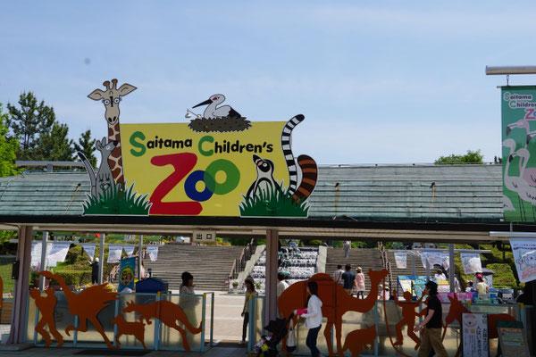 埼玉県こども動物自然公園 エントランス