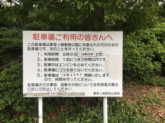 夢見ヶ崎動物公園 駐車場