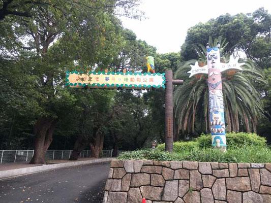 夢見ヶ崎動物公園 エントランス