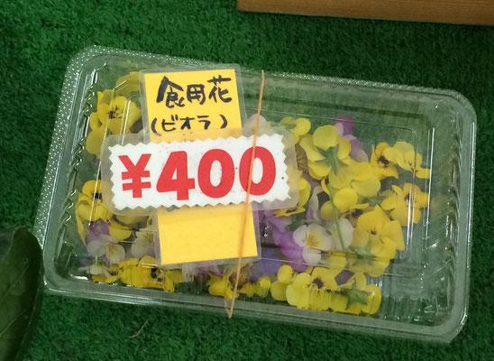 食用花は私が紹介しました、と言ってもだれも信じませんが、この市場でも売っていました、安いよ!
