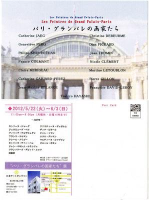 2012_0522 au 0623galerie ichikawa 20km de Tokyo
