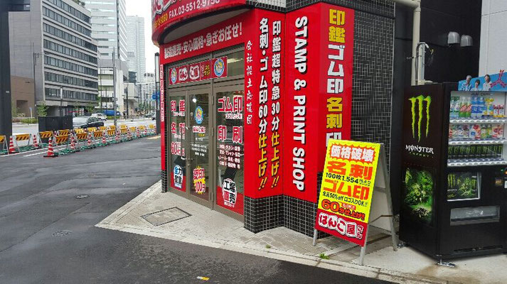 Hanko-Square.comの印鑑のデザイン制作から製造、そして世界中に出荷を行う株式会社エムホワイトラビットの虎ノ門店のフロント。(This is the face of the Toranomon shop of M. White Rabitt Inc., which designs, produces and deliver varieties of hankos to the world.)