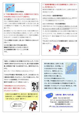 5~8ページ