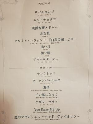 川井郁子 バイオリン 諫早 ゲスト秋川雅史 プログラム