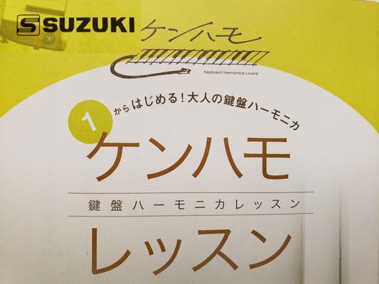 SUZUKI 大人のケンハモレッスン