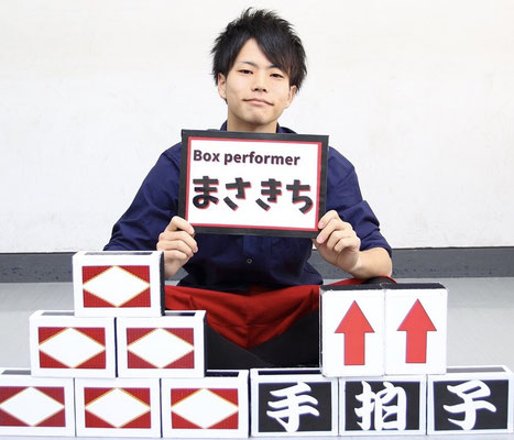 Box performer まさきち