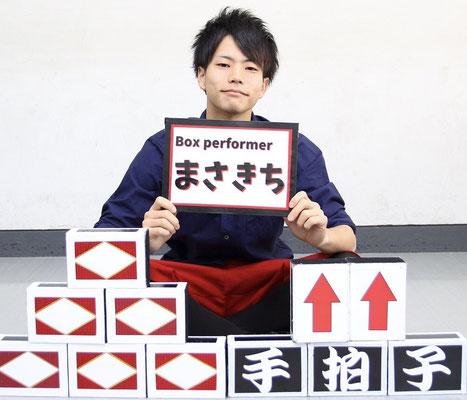 Boxperformerまさきち