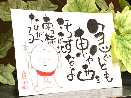 輝月道場の己書の写真(お地蔵様)