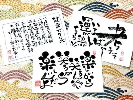 輝月道場の己書の体験教室・定期教室の手本の写真(文章)