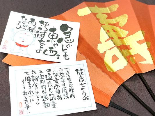 輝月道場の己書の体験教室・定期教室の手本の写真(お地蔵さま)