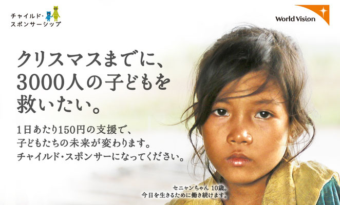 https://www.worldvision.jp/