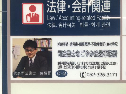 司法書士なごやか法務事務所マップ広告