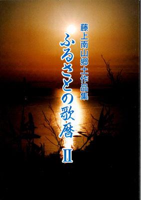 ふるさとの歌暦Ⅱ
