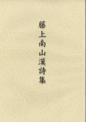 藤上南山漢詩集