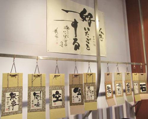 アトリエ風龍主宰 井上龍一郎先生の作品です。