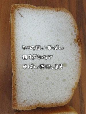 グルテンフリー米粉ぱん 失敗