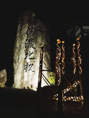 花灯り信濃比叡広拯院
