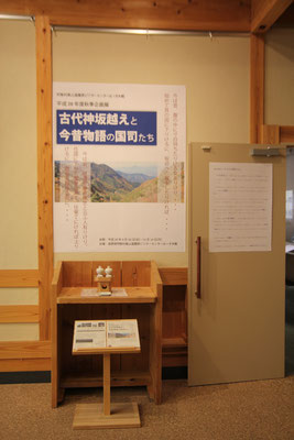 秋の展示は「古代神坂越えと今昔物語の国司たち」