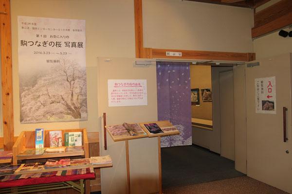 春の展示は「第1回お気に入りの駒つなぎの桜写真展」