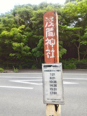 蝋人形館前(建物のまん前ではなく、向かって斜め右側にある)のバス停から登山口へ直行がベンリ