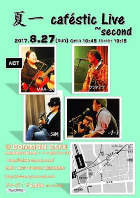 夏一caféstic LIVE~second