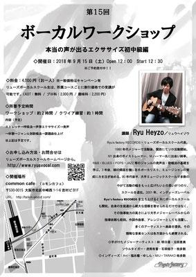 Ryu Heyzo ワークショップ vol.15