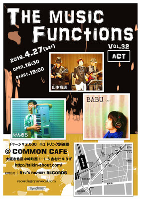 THE MUSIC FUNCTIONS vol.32