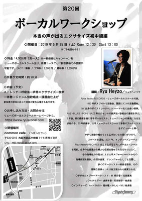 Ryu Heyzo Vocal Workshop