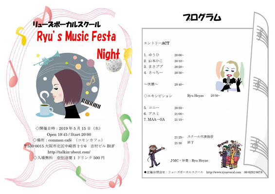 Ryu's Music Festa Night