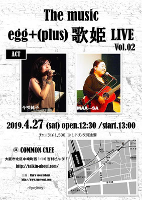The music egg+(plus) LIVE vol.02